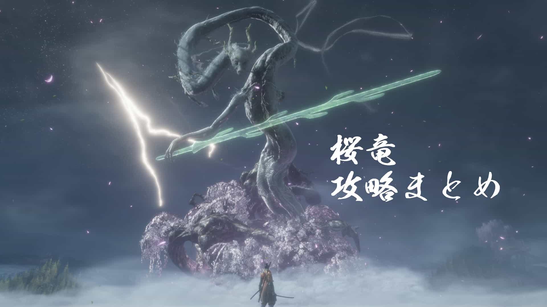 桜竜サムネ
