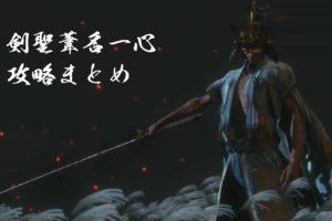 剣聖サムネ