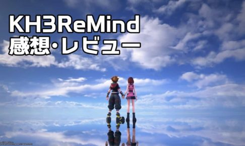 Remindサムネ