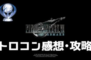 FF7REMAKEトロコン記事サムネ